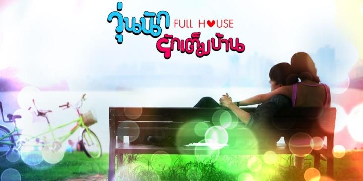 full-house-thai-2013_58691394162494