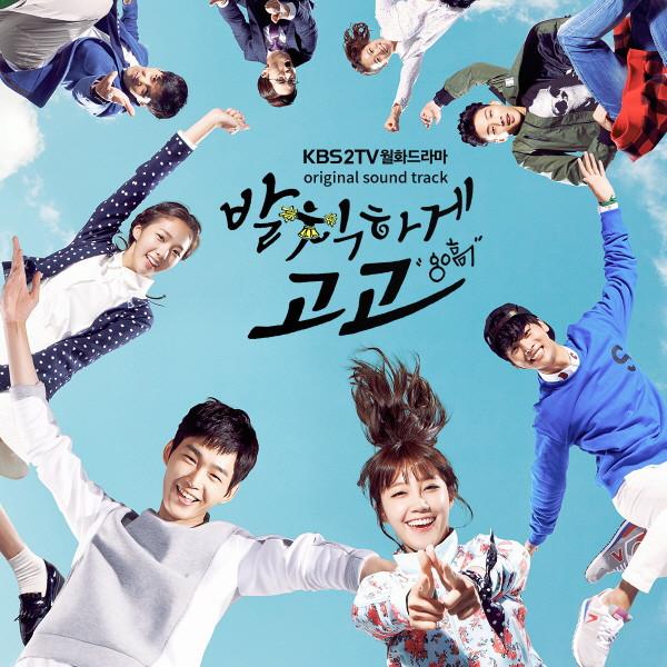 Sassy_Go_Go_OST