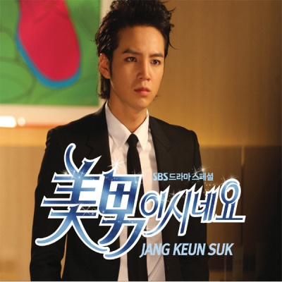 you_re_beautiful_-_original_soundtrack_special_edition_jang_keun_suk_10634