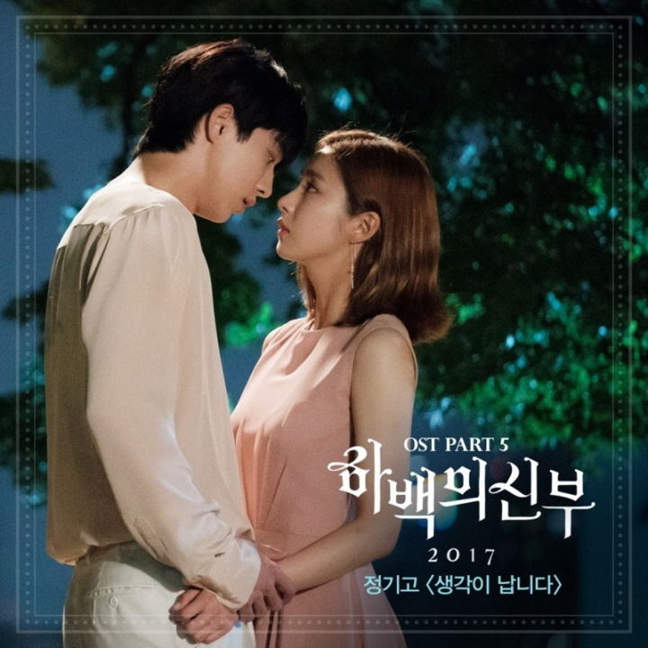 bride_of_the_water_god_ost_part_5_70695