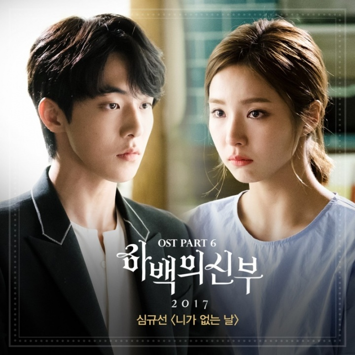 bride_of_the_water_god_ost_part_6_70991