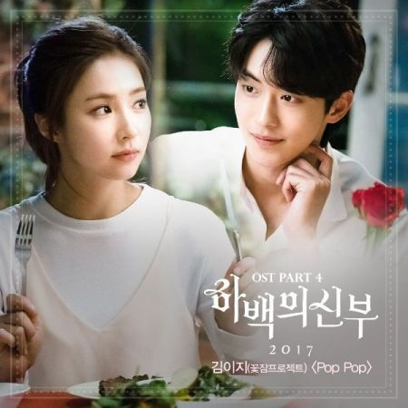 Kim-EZ-Ggotjam-Project-Bride-Of-The-Water-God-OST-Part-4