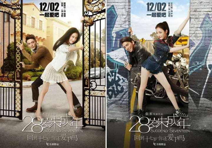 poster-film-suddenly-seventeen-1024x717