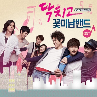 shut_up_flower_boy_band_-_original_soundtrack_10725