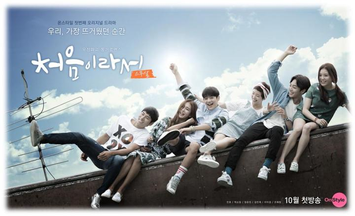Sinopsis Drama Korea Because It_s the First Time