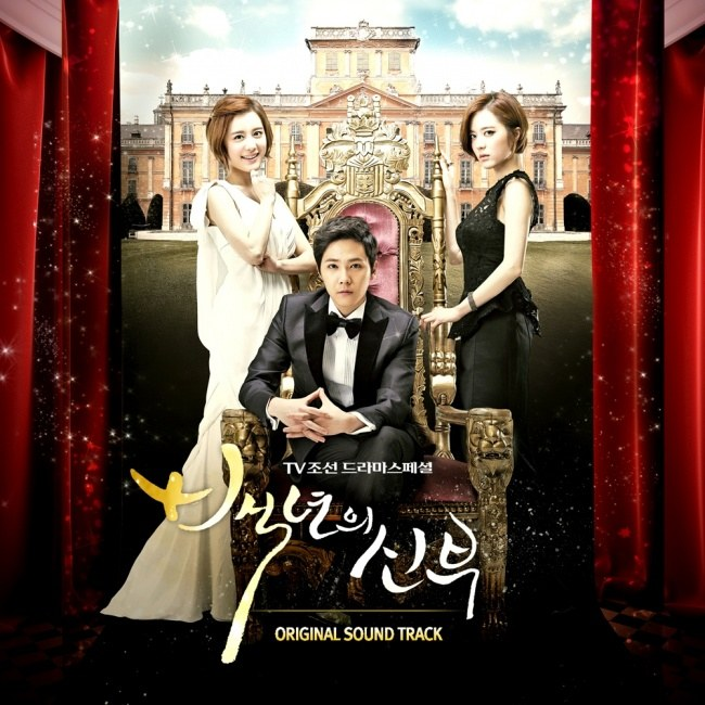 bride_of_the_century_-_original_soundtrack_12519