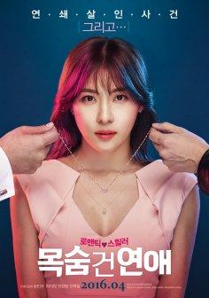 ha-ji-won-life-risking-romance