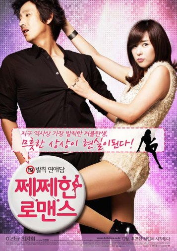 Petty-Romance-poster1