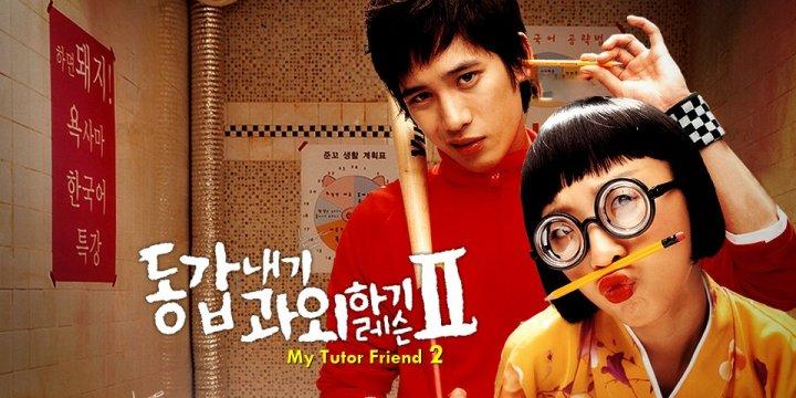 my-tutor-friend-2-donggabnaegi-gwawoehagi-2-2007_64621378434535