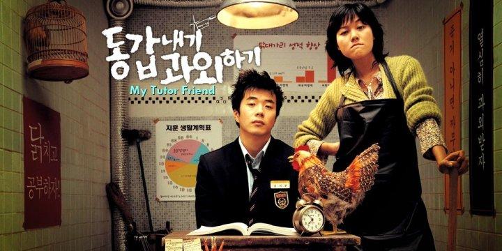 my-tutor-friend-donggabnaegi-gwawoehagi-2003_68601378434511