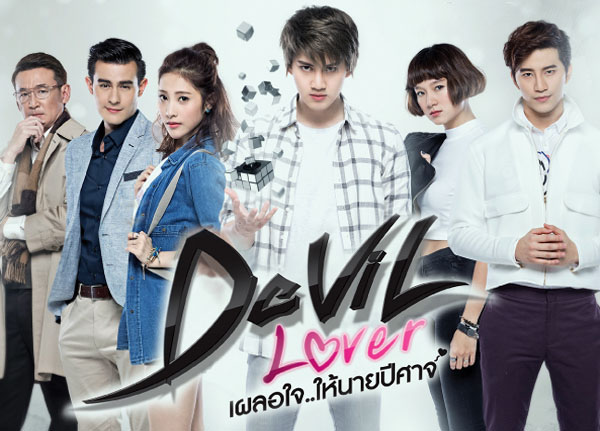 Devil-Lover-Big