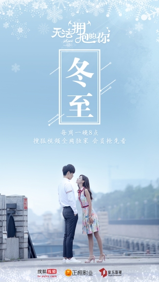 I_Cannot_Hug_You-Sohu_TV-201724