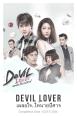 poster-dlv2