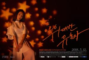 The-Great-Seducer-Poster-korean-dramas-41182499-500-335