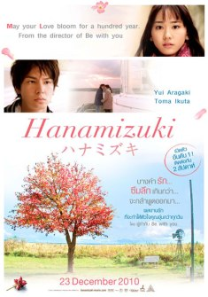 HANAMIZUKI_8