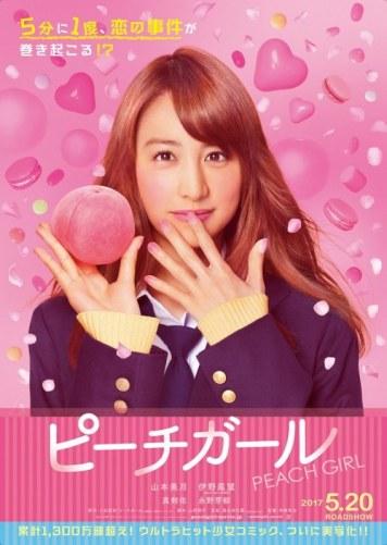 peach_girl_2725