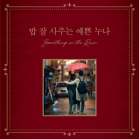 Something_in_the_Rain_OST