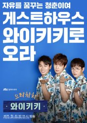 eulachacha-waikiki-south-korean-movie-poster22