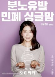 eulachacha-waikiki-south-korean-movie-posternn