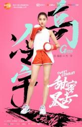 Sweet Combat Poster 9586_83783