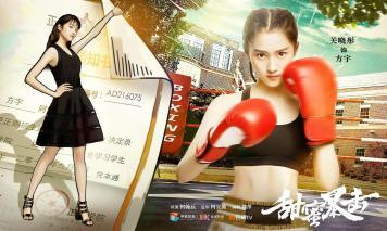Sweet_Combat-Hunan_TV-201803