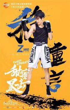 Sweet_Combat-Hunan_TV-201818