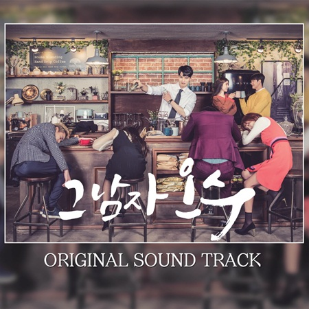 That_Man_Oh_Soo_OST